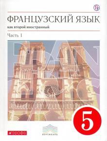 Французский язык как второй иностранный. 5 класс. Учебник. В 2-х частях. Часть 1. Вертикаль. ФГОС