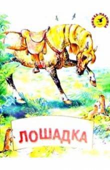 Лошадка - Константин Ушинский