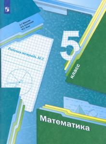 Математика. 5 класс. Рабочая тетрадь №2. ФГОС