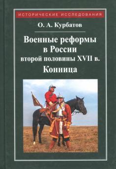 Исторические исследования