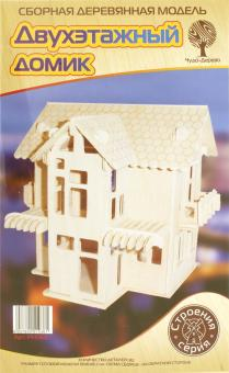 """Сборная модель """"Двухэтажный домик"""" (PH063)"""