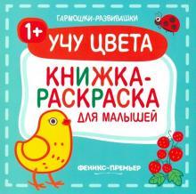 Учу цвета 1+. Книжка-раскраска для малышей