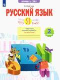 Ирина Щеглова - Что я знаю. Что я умею. Русский язык. 2 класс. Тетрадь проверочных работ. Часть 2. 2-е полугодие обложка книги