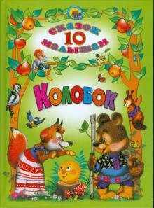 Колобок. 10 сказок малышам