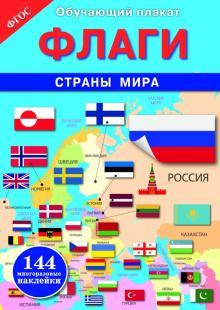 Флаги. Страны мира. ФГОС