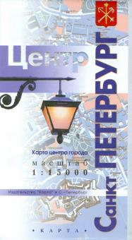 Санкт-Петербург - центр города. Карта