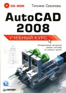 AutoCAD 2008: Учебный курс (+CD)
