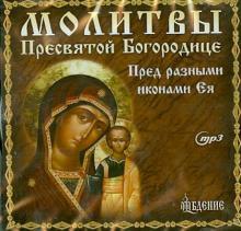 Молитвы Пресвятой Богородице (CDmp3)