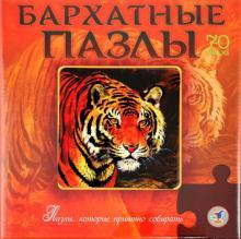 "Бархатные пазлы ""Тигр"" (1748)"