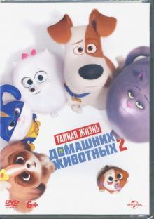 Тайная жизнь домашних животных 2 (DVD)