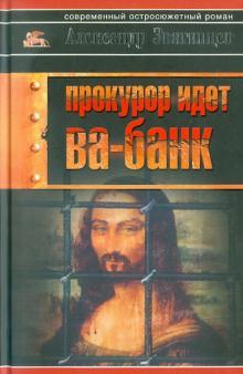 Прокурор идет ва-банк - Александр Звягинцев