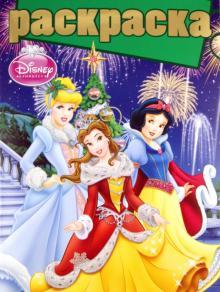 Игра Раскраска принцесс Дисней | 292x220