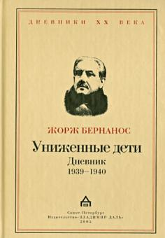 Дневники XX века