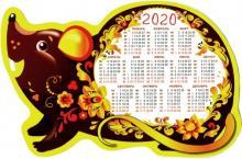 "Календарь-магнит на 2020 год ""Год крысы. Хохлома"""