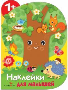 Наклейки для малышей. Дерево - Е. Деньго