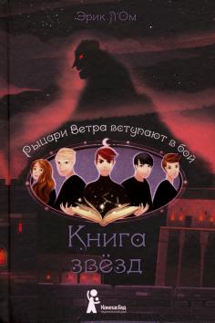Книга звезд. Часть 3. Рыцари Ветра вступают в бой
