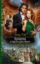 Арианна и Царство Двух Миров