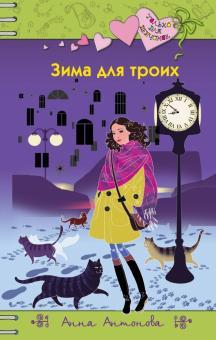 Зима для троих - Анна Антонова
