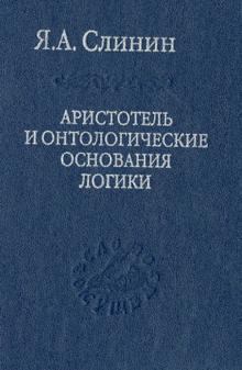 Аристотель и онтологические основания логики - Ярослав Слинин