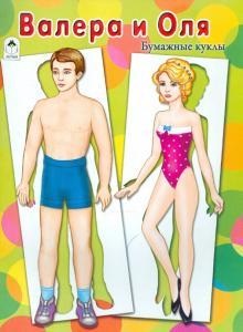 Бумажные куклы: Валера и Оля