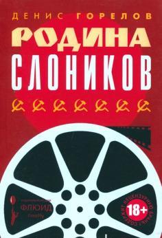 Книжная полка Вадима Левенталя