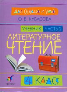 Литературное чтение: Для сердца и ума. Учебник. 4 класс. В 4-х частях. Часть 2
