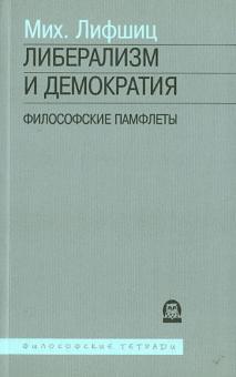 Либерализм и демократия: философские памфлеты - Михаил Лифшиц