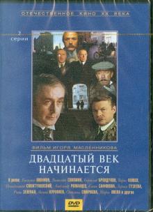 Двадцатый век начинается (DVD)