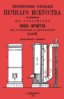 Теоретические основания печного искусства - Иван Свиязев