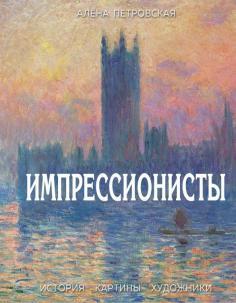 Импрессионисты : История, картины, художники