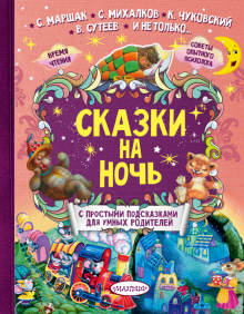 Сказки на ночь - Маршак, Сутеев, Собакин