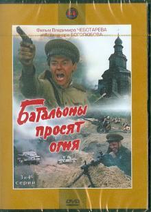 Батальоны просят огня. 3-4 серии (DVD)