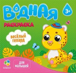 """Водная раскраска для малышей """"Веселый гепард"""" обложка книги"""