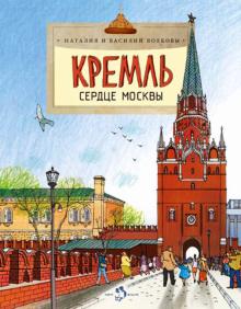 Кремль сердце Москвы