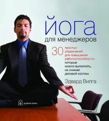 Йога для менеджеров. 30 простых упражнений для повышения работоспособности
