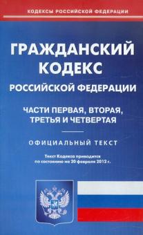 Гражданский кодекс РФ. Части 1-4 по состоянию на 20.02.12 года