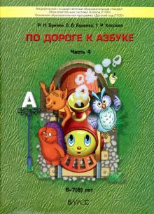 По дороге к Азбуке. Пособие по речевому развитию детей. В 5-ти частях. Часть 4. 6-7(8) лет. ФГОС