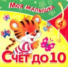 Счет до 10