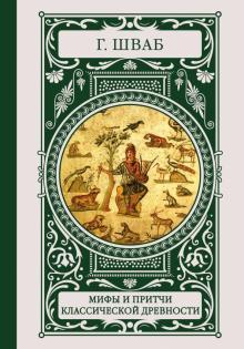 Мифы и притчи классической древности - Густав Шваб