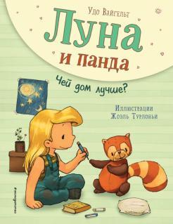 Удо Вайгельт - Луна и панда. Чей дом лучше? обложка книги