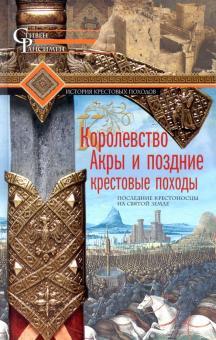 Королевство Акры и поздние крестовые походы
