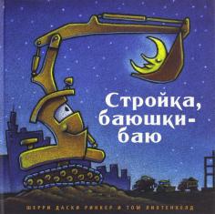 Засыпательные книжки Шерри Даски Ринкер