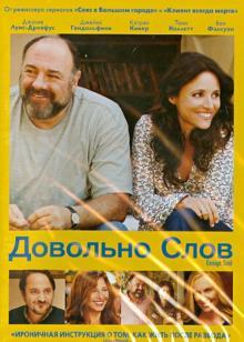 Довольно слов (DVD)