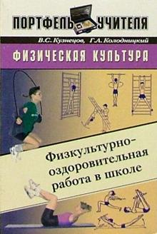 Физкультурно-оздоровительная работа в школе: Методическое пособие - В.С. Кузнецов