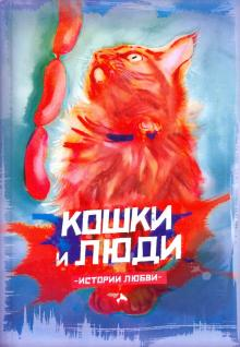 Кошки и люди. Истории любви - Семенова, Кузнецова, Уваров