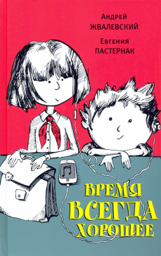 Книги Жвалевского и Пастернак