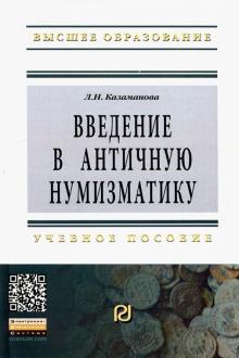 Введение в античную нумизматику - Людмила Казаманова