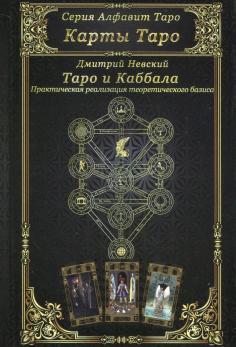 Алфавит Таро. Карты Таро