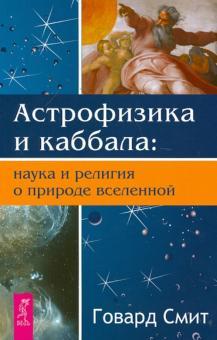 Астрофизика и Каббала: наука и религия о природе вселенной