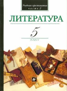 Литература. В мире литературы. 5 класс. В 2-х частях. Часть 2. Учебник-хрестоматия